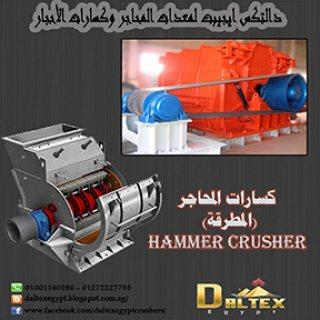 كسارة المحاجر (المطرقة) Hammer crusher