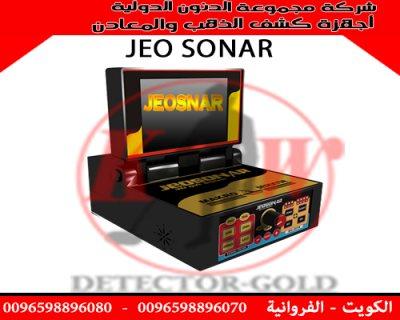 جهاز كشف الذهب والمعادن JEO SONAR
