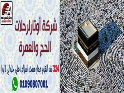 اسعار العمرة مع شركة اوتار لرحلات الحج والعمرة 01090807001