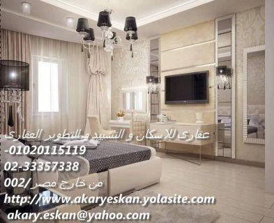 شركه ديكور (عقاري للاسكان والتشييد و التطوير العقاري)