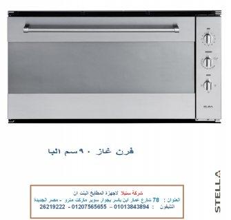 فرن غاز 90 سم البا ( للاتصال 01013843894 )