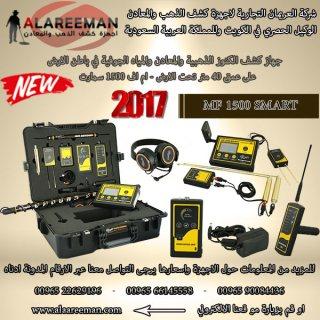 جهاز كشف الكنوز الدفينة ام اف 1500 سمارت | MF 1500 SMART