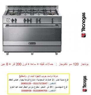 بوتاجاز  تكنوجاز  120 سم  : (   للاتصال  01210044703  )