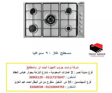 مسطح غاز بلت ان  90 سم  البا (  للاتصال  01117172647)