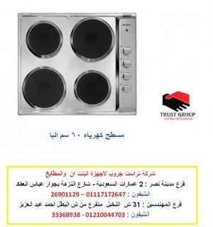 مسطح بلت ان كهرباء 60 سم البا ايطالى الصنع  للاتصال 0121004470