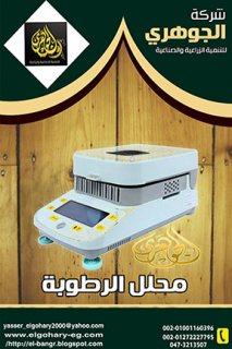 جهاز قياس الرطوبة من شركة الجوهري