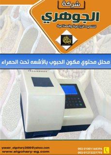 جهاز قياس البروتين ومكونات الاعلاف