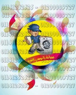 صيانة زانوسي العبد بالقاهرة والاسكندرية 01141252525 / 0120000972