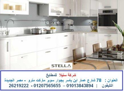 مطابخ زان  – مطابخ خشب  - مطابخ اكريليك  ( للاتصال  01207565655)