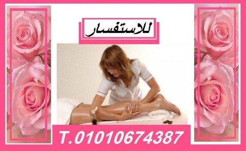 جديد مساج جديد مصر الجديده مدينه نصر 01271722952للسيدات ورجال