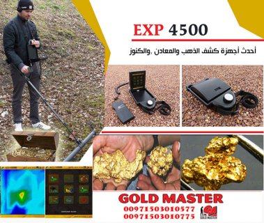 اي اكس بي 4500 للكشف عن الكنوز والذهب فى مصر