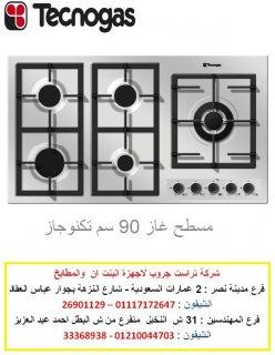 مسطح غاز  90 سم  تكنوجاز  ( ضمان 3 سنين ) للاتصال 01210044703
