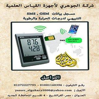 جديد مسجل بيانات SMS , GSMالتنبيهي لدرجات الحراره والرطوبه