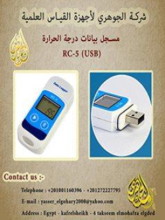 جديد      مسجل بيانات درجه الحرارة   RC-5 (USB)