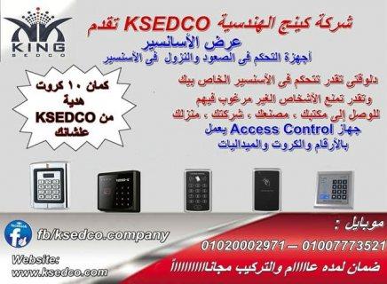 نظام التحكم Access Control