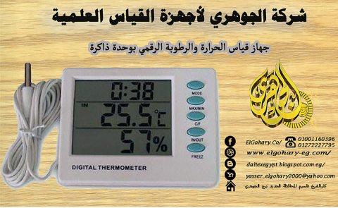جهاز قياس الحراره والرطوبه الرقمي المزود بذاكره
