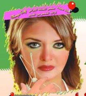 للبيع مقص الفتلة الايراني لازالة الشعر من الجذور