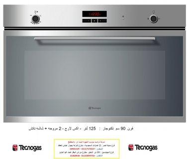 فرن غاز 90 سم تكنوجاز( 2 مروحة – شاشة تاتش )للاتصال01117172647