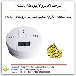 جهاز اكتشاف غاز اول أكسيد الكربون المنزلي GS005، GS006
