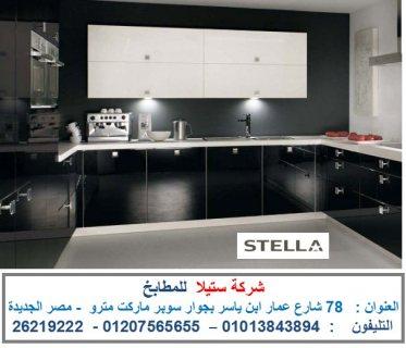 مطبخ خشب  - مطبخ اكريليك ( للاتصال   01207565655 )