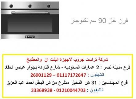 فرن  تكنوجاز  غاز  90 سم ( ضمان 3 سنين ) للاتصال 01117172647