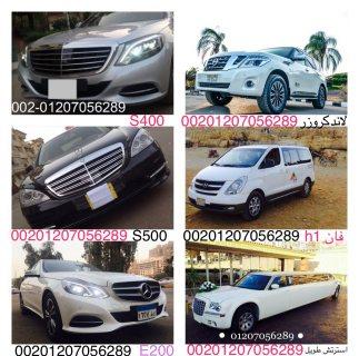 ليموزين مصر وتأجير سيارات فخمة وفانات عائلية وسيارات زفاف وجيب