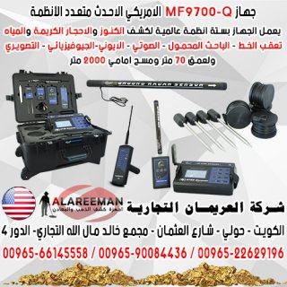 جهاز كشف الذهب والكنوز MF-9700 QUINARY