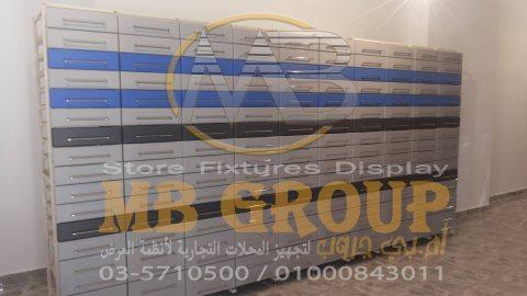 شركة MB Group لتجهيز المحلات التجارية والسوبر ماركت والمخازن وال