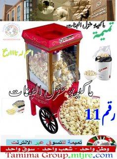ماكينة الفيشار من تميمة وبس 01000116525/////