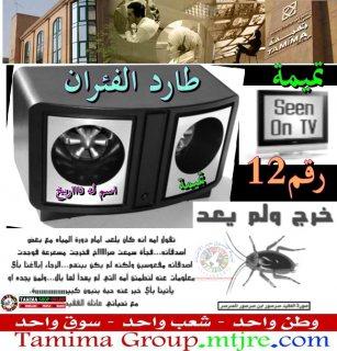 طارد الفئران من تميمة وبس 01000116525//////