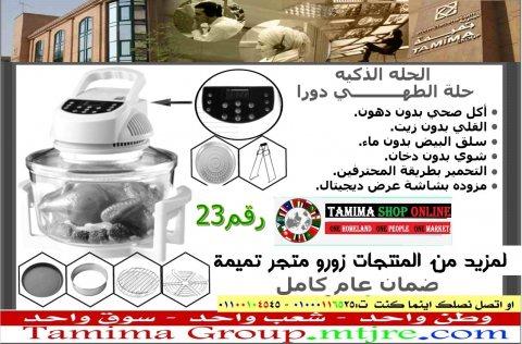 الحله الدواره من تميمة وبس 01000116525+
