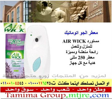 معطر الجو اوتوماتيك من تميمه وبس 01000116525||