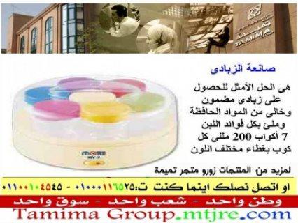 صانعة الزبادى من تميمة وبس 01000116525))