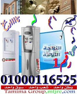 الثلاجة الثلاثيه بالحافظة من تميمة01000116525