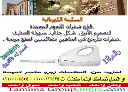 السكينة الكهربائية من تميمة 01000116525*****============