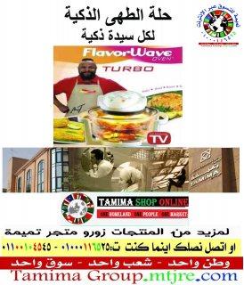 الحله دورا من تميمة 01000116525