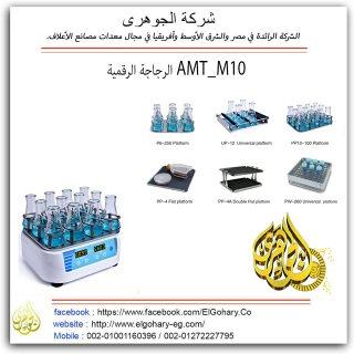 الرجاجة الرقمية AMT_M10