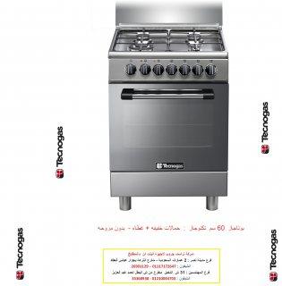 بوتجاز  60  سم  تكنوجاز  ايطالى الصنع (01210044703)