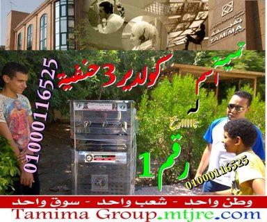 كولدير3حنفية ارخص سعر فى مصر 01000116525***