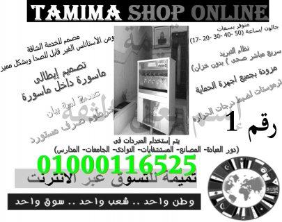 كولدير10حنفية ارخص سعر فى مصر 01000116525 $$