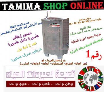 كولدير تبريد مباشر 1 حنفيه ارخص سعر فى مصر 01000116525 %%%