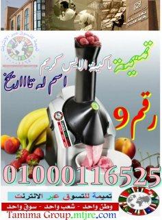 ماكينة الايس كريم ارخص سعر فى مصر 0100116525