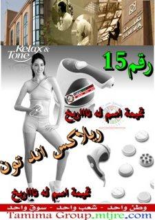 ريلاكس اندتون ارخص سعر فى مصر 01000116525