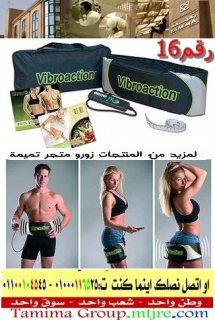 حزام فيبرا اكشن ارخص سعر فى مصر 01000116525