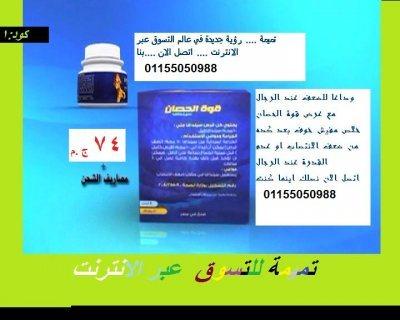 قوة الحصان ارخص سعر فى مصر 01000116525 #$%%$#%^^%$