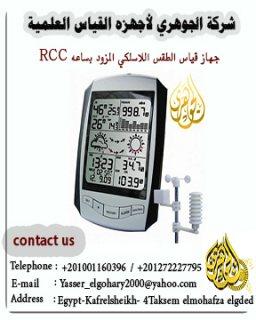 جهاز  الطقس اللاسلكي والمزود بساعة  RCC
