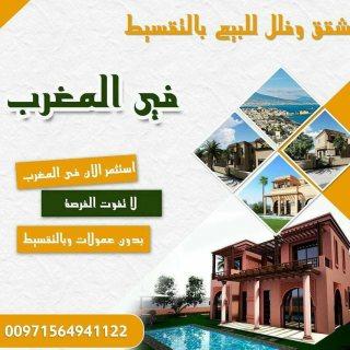عش كالمشاهير وامتلك فيلا الاحلام فى المغرب