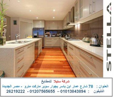 مطابخ اكليريك   - مطابخ خشب   ( للاتصال  01013843894 )