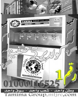 كولدير5حنفية ارخص سعر فى مصر 01000116525 !@@#$