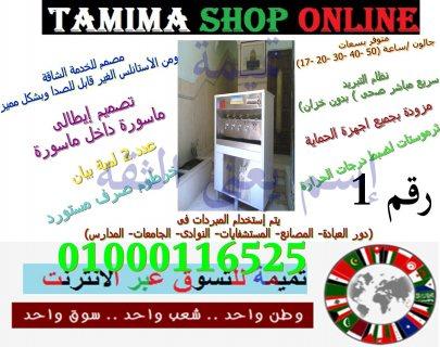 كولدير6حنفية ارخص سعر فى مصر 01000116525 ^^^^%$#